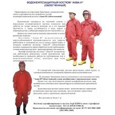 Водонефтезащитный костюм «Аква-Н»(облегченный)